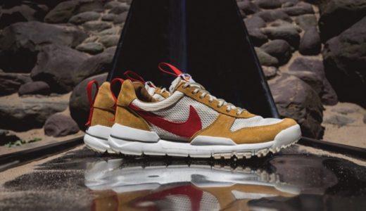 【Tom Sachs × Nike】超名作モデルMars Yard 2.0が2020年に再販売予定か