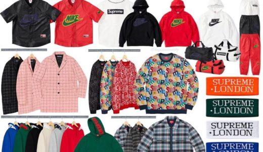 【Supreme × Nike】2019FW Week14 国内11月30日に発売予定 全商品一覧 価格など