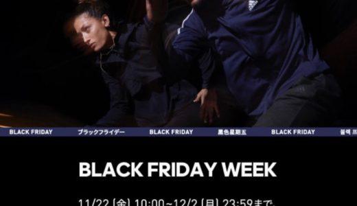 【セール情報】adidasオンラインにてBLACK FRIDAY WEEKが12月2日まで開催