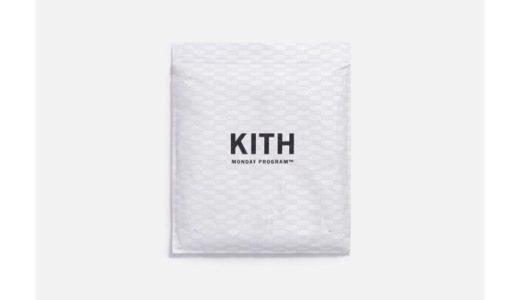 【KITH】MONDAY PROGRAM 新作アイテムが11月4日に発売予定