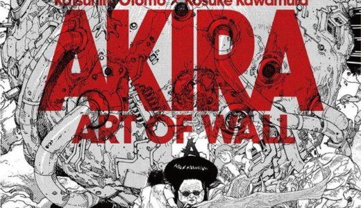 【AKIRA ART OF WALL】展覧会記念商品のオンライン受注販売が12月20日より1週間限定で実施