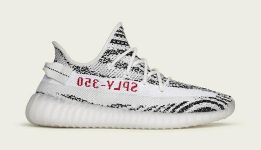 "【adidas】YEEZY BOOST 350 V2 ""ZEBRA""が国内2020年6月26日に再販予定"