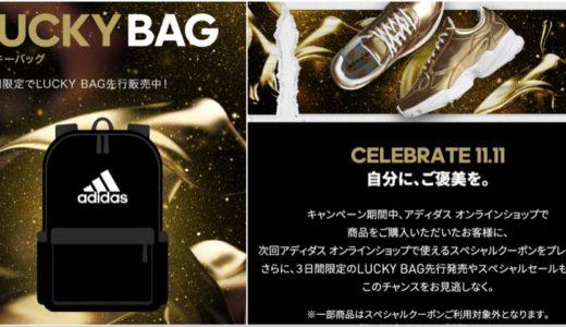 【adidas】11月11日までの3日間限定でLUCKY BAG福袋の先行販売とお得なスペシャルセールが開催