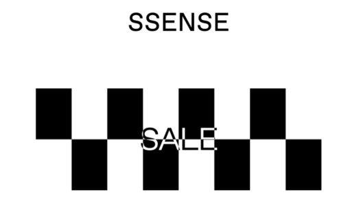 【SSENSE】最大70%OFFの2019年秋冬セールが1月16日まで開催