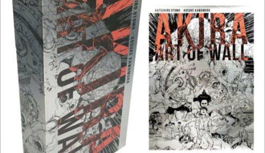【AKIRA ART OF WALL】コラージュ作品の全てを収録した4冊組・蛇腹ブックの予約受付が開始