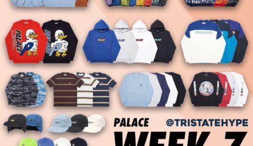 【PALACE SKATEBOARDS】2019冬コレクション Week7が国内11月16日に発売予定