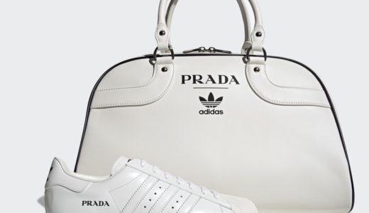 【adidas × PRADA】700セット限定!Superstar