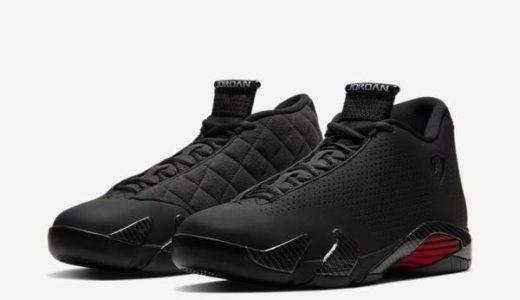 【Nike】Air Jordan 14 SE
