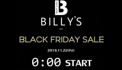 【セール情報】Billy'sオンラインにてBLACK FRIDAY SALEが11月22日よりスタート
