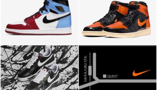 【Nike】人気スニーカー3型がナイキ原宿店にて11月29日に緊急リストック