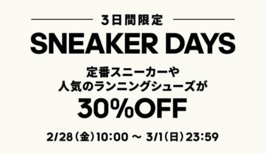 【adidas】人気スニーカーが30%OFFになる3日間限定セールSNEAKER DAYSが3月1日まで開催中