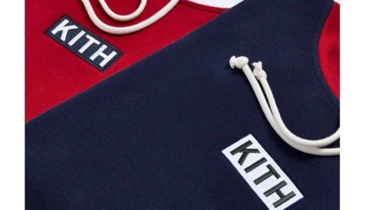 【KITH】MONDAY PROGRAM 新作アイテムが11月25日に発売予定