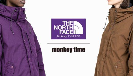 【THE NORTH FACE PURPLE LABEL】新作ショートダウンパーカが11月8日よりmonkey time限定で発売予定