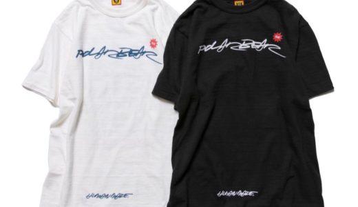 【HUMAN MADE®︎ × FUTURA LABORATORIES】コラボTシャツが12月15日に発売予定
