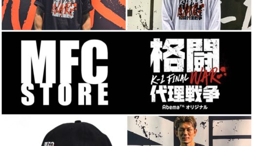 【MFC STORE × 格闘代理戦争 K-1 FINAL WAR】オフィシャルコラボアイテムが12月14日に発売予定