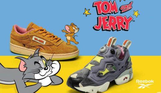 【Reebok × トムとジェリー】最新コラボコレクションが1月24日より発売予定
