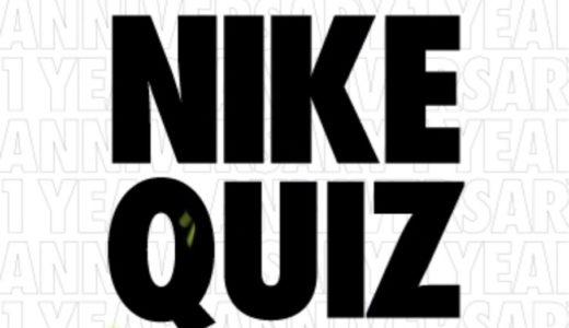 NIKEアプリ誕生から1周年を記念して「NIKE QUIZ」が12月11日より5日間限定で登場