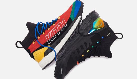 【Kith × adidas】Terrex Free Hiker GTXが国内12月20日に発売予定