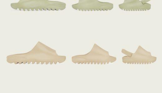 【adidas × Kanye West】新型サンダル Yeezy Slideが12月6日に発売予定