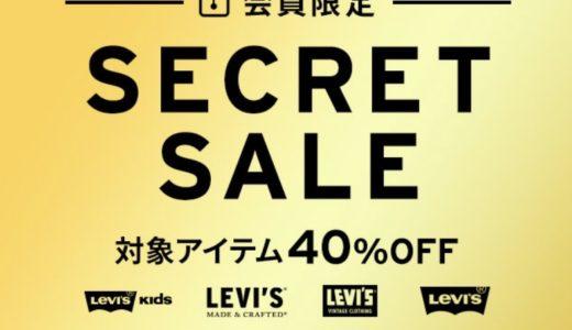 【Levi's】対象商品が40%OFFになる会員限定シークレットセールが12月26日まで開催中