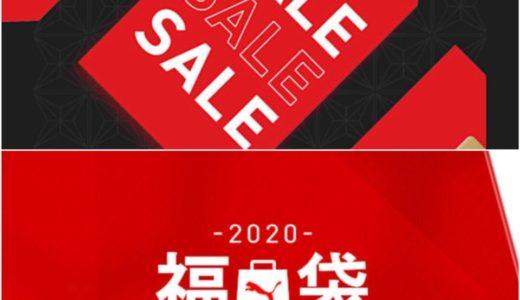 【PUMA】最大70%OFF!2020 NEW YEAR SALEが1月1日より開催