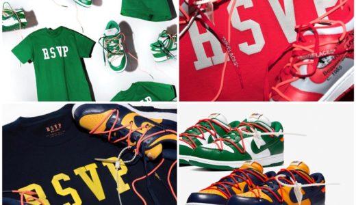 【RSVP Gallery】Nike × Off-White DunkのカレッジカラーTシャツが好評発売中