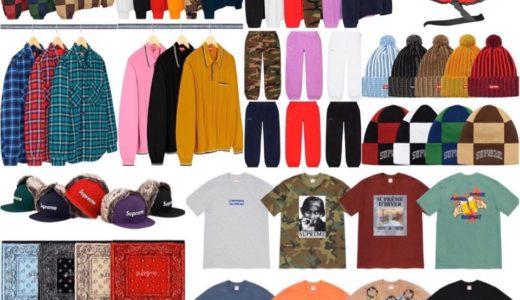 【Supreme】2019FW Week17 国内12月21日に発売予定 全商品一覧 価格など
