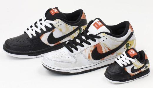 "【Nike SB】Dunk Low Pro QS ""Raygun Tie-Dye""が12月27日/12月28日に発売予定"