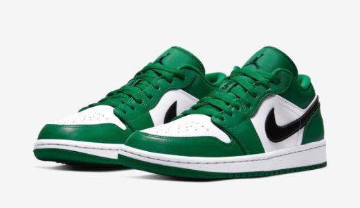 """【Nike】Air Jordan 1 Low """"Pine Green""""が国内2月29日に発売予定"""