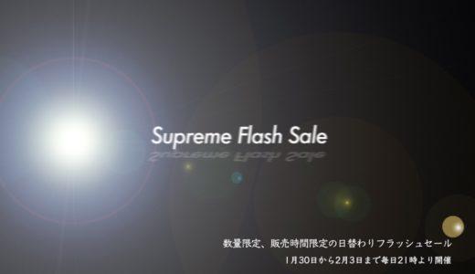 【Supreme】UG.SHAFTにて2019FW激安日替わりセールが1月30日より5日間連続で開催