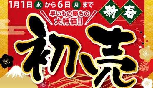 【セール情報】ABC-MARTオンラインにて新春初売りセールが1月6日まで開催中