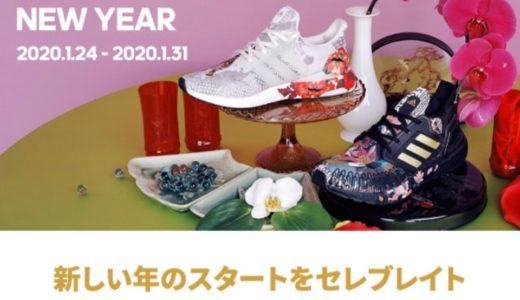 """【adidas】 """"CHINESE NEW YEAR"""" 3日間限定のスペシャルセールが1月26日まで開催"""