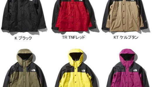 【The North Face】2020SS 最新マウンテンライトジャケットが順次発売開始【販売店舗随時更新中】