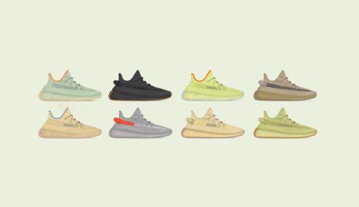 【adidas】2020年春にかけて発売予定のYEEZY BOOST 350 V2 まとめ
