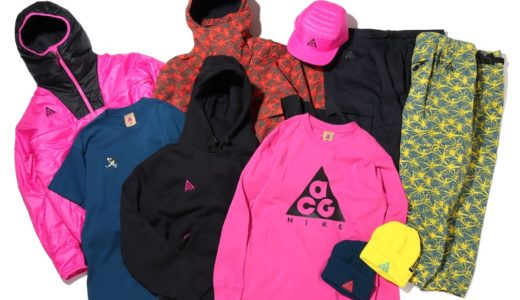 【Nike ACG】2020 Spring Collectionが国内1月24日に発売予定