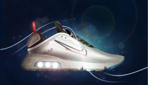 【Nike】新型エアマックス「Air MAX 2090」が2020年春に発売予定
