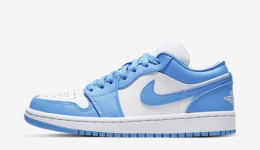 "【Nike】Air Jordan 1 Low ""University Blue""が2020年春に発売予定"
