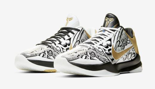 "【Nike】Kobe 5 Protro ""Big Stage""が2月7日に発売予定"