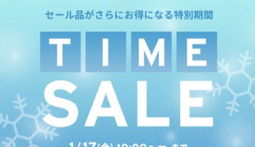 【Levi's】お得なWinter Time Saleが1月17日まで開催中