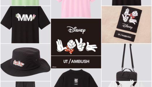 【ユニクロUT × AMBUSH】ミニーマウスをテーマにした最新コラボコレクションが3月20日に発売予定