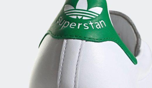 【adidas】スーパースターとスタンスミスを融合させた新作スーパースタンが2月22日に発売予定