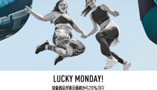 【Reebok】本日限定!公式オンラインストアにてラッキーマンデーセールが1月27日まで開催中