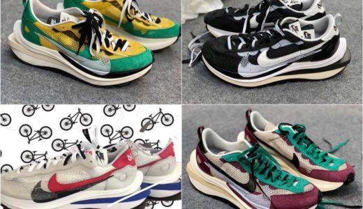 【Sacai × Nike】VaporWaffle 全4色が2020年秋に発売予定