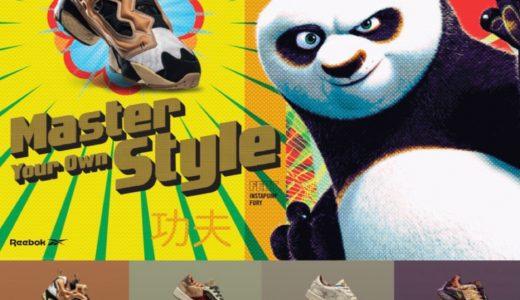 【Reebok × カンフー・パンダ】コラボコレクションが国内2021年1月23日に発売予定