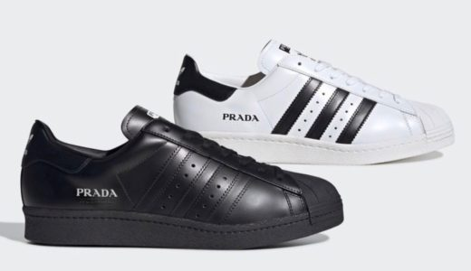 【adidas × PRADA】第2弾Superstar全3色が2020年3月に発売予定