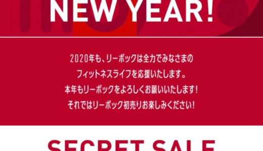 【Reebok】最大50%OFFの新春シークレットセールが1月3日まで開催中