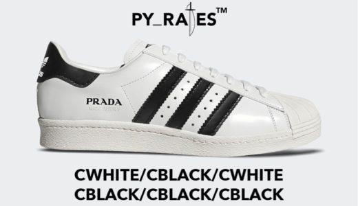 【adidas × PRADA】第2弾Superstar全3色が2020年3月に発売予定か