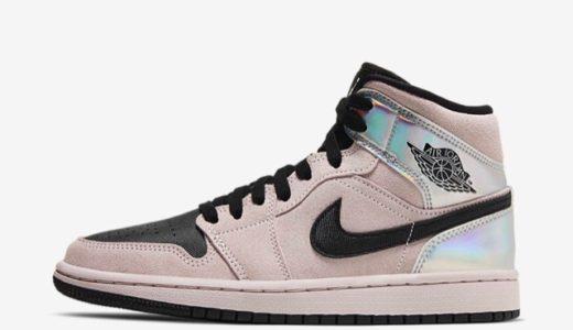 "【Nike】Wmns Air Jordan 1 Mid ""Suede Prism""が近日発売予定"