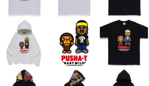 【BAPE®︎ × PUSHA-T】最新コラボコレクションが1月18日に発売決定