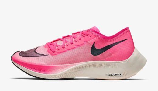 """Nike史上最速""の厚底シューズ「Vapor Fly」シリーズの着用を世界陸連が禁止か"